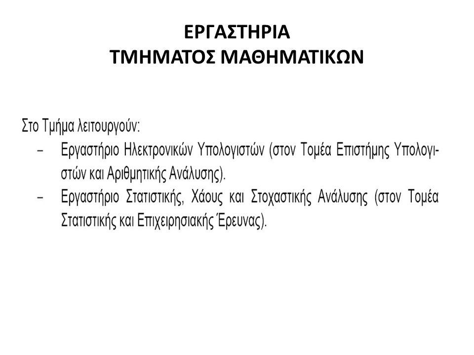 ΕΡΓΑΣΤΗΡΙΑ ΤΜΗΜΑΤΟΣ ΜΑΘΗΜΑΤΙΚΩΝ