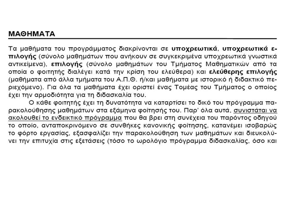 ΜΑΘΗΜΑΤΑ ΠΡΟΠΤΥΧΙΑΚΑ 25 ΥΠΟΧΡΕΩΤΙΚΑ ΜΑΘΗΜΑΤΑ 25 ΥΠΟΧΡΕΩΤΙΚΑ ΕΠΙΛΟΓΗΣ 15 ΕΠΙΛΟΓΗΣ (προσφερόμενα από το τμήμα) 15 ΕΛΕΥΘΕΡΗΣ ΕΠΙΛΟΓΗΣ (προσφερόμενα από άλλα τμήματα του ΑΠΘ)