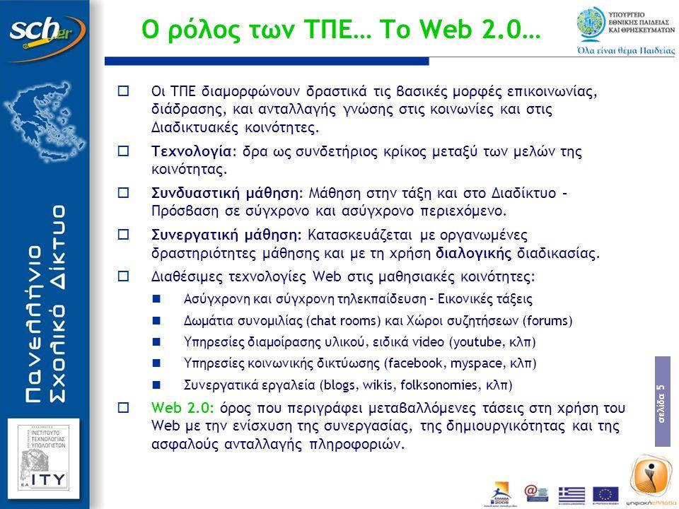 σελίδα 16 Ψηφιακή Εκπαιδευτική Τηλεόραση vod.sch.gr/iptv