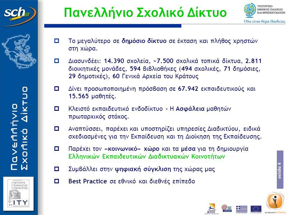 σελίδα 7  Ευκολία χρήσης  Προσωποποίηση περιβάλλοντος  Πολλαπλοί ρόλοι χρηστών  Πολλαπλές μορφές οργάνωσης μαθημάτων  Υποστήριξη διαφορετικών μορφών περιεχομένου  Πιστοποίηση χρηστών με LDAP ΠΣΔ  Πολλαπλά εργαλεία επικοινωνίας  Αξιολόγηση εκπαιδευομένων  Εύχρηστος οδηγός δημιουργίας και διαχείρισης μαθημάτων  Παρακολούθηση δραστηριότητας εκπαιδευομένων  Αυτοματοποιημένη καταγραφή αποριών  Επαναχρησιμοποίηση περιεχομένου μαθημάτων (πρότυπο SCORM)  Λογισμικό www.moodle.orgwww.moodle.org e-learning.