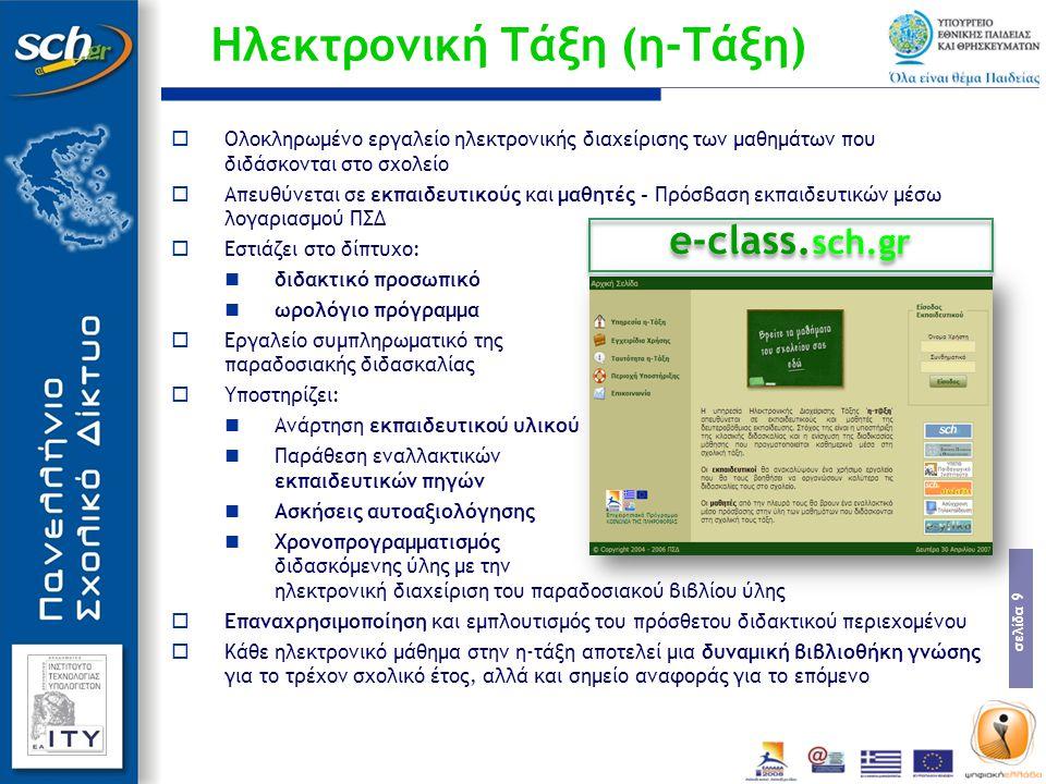 σελίδα 10  Περιεχόμενο – χρήστες (15/10/2008) Συνολικά: 5.106 εγγεγραμμένοι εκπαιδευτικοί, 2.522 διαφορετικά σχολεία  Στατιστικά επισκεψιμότητας (ανά μήνα) Μέσος όρος επισκέψεων : 6.945  Ανάπτυξη – υποστήριξη: Ομάδα Ασύγχρονης Τηλεκπαίδευσης Πανεπιστήμιου Αθηνών Στατιστικά Χρήσης Σχολικό ΈτοςΗλεκτρονικά Μαθήματα Συμμετέχοντα Σχολεία 2008 – 20091.290568 2007 – 20082.1941.020 2006 – 20072.0651.058