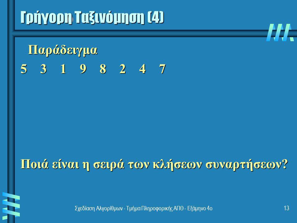 Σχεδίαση Αλγορίθμων - Τμήμα Πληροφορικής ΑΠΘ - Εξάμηνο 4ο13 Παράδειγμα Παράδειγμα 5 3 1 9 8 2 4 7 Ποιά είναι η σειρά των κλήσεων συναρτήσεων? Γρήγορη