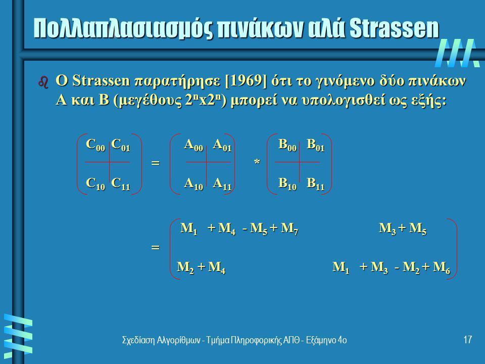 Σχεδίαση Αλγορίθμων - Τμήμα Πληροφορικής ΑΠΘ - Εξάμηνο 4ο17 Πολλαπλασιασμός πινάκων αλά Strassen b Ο Strassen παρατήρησε [1969] ότι το γινόμενο δύο πι