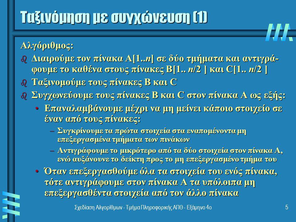 Σχεδίαση Αλγορίθμων - Τμήμα Πληροφορικής ΑΠΘ - Εξάμηνο 4ο5 Ταξινόμηση με συγχώνευση (1) Αλγόριθμος: b Διαιρούμε τον πίνακα A[1..n] σε δύο τμήματα και