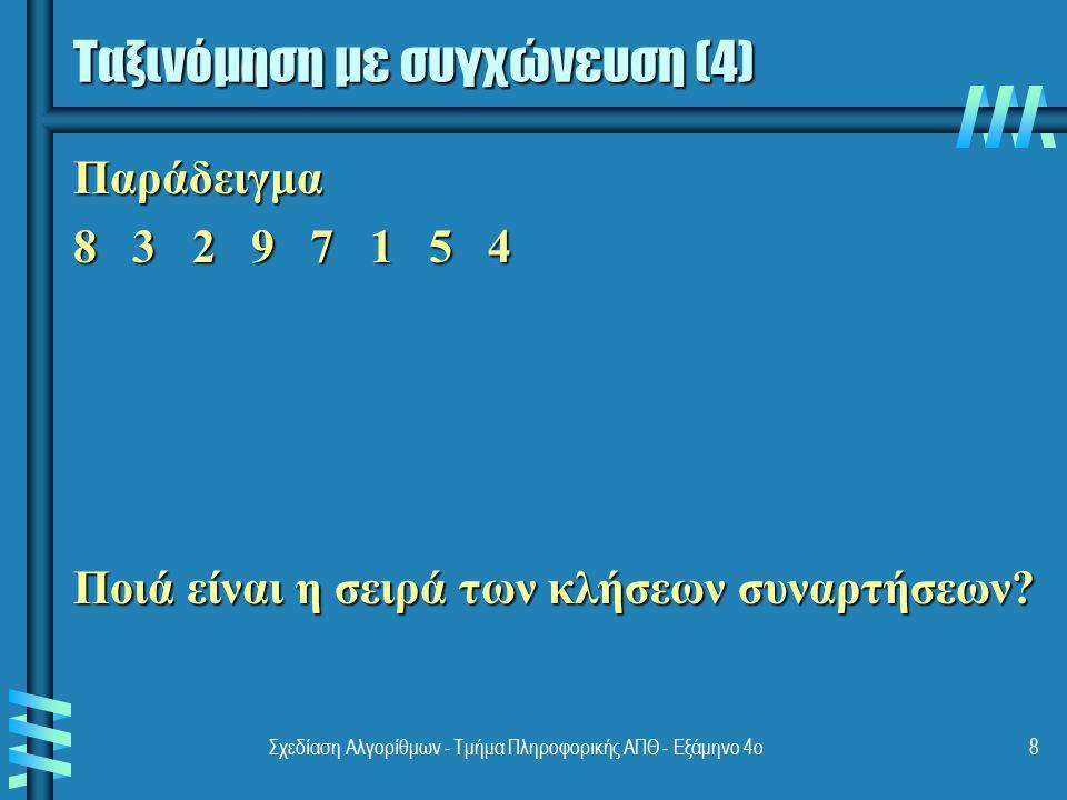 Σχεδίαση Αλγορίθμων - Τμήμα Πληροφορικής ΑΠΘ - Εξάμηνο 4ο8 Tαξινόμηση με συγχώνευση (4) Παράδειγμα 8 3 2 9 7 1 5 4 Ποιά είναι η σειρά των κλήσεων συνα