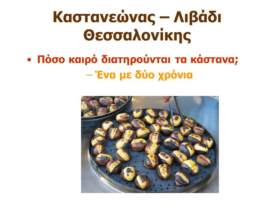 Καστανεώνας – Λιβάδι Θεσσαλονίκης Πόσο καιρό διατηρούνται τα κάστανα ; –Ένα με δύο χρόνια