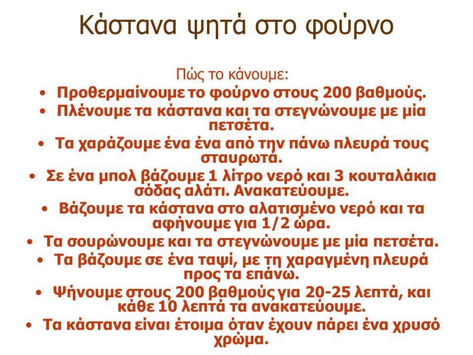 Καστανεώνας – Λιβάδι Θεσσαλονίκης Ποιες δραστηριότητες γίνονται κατά τη διάρκεια της γιορτής ; –Ψήνουν και βράζουν κάστανα και κερνούν κρασί