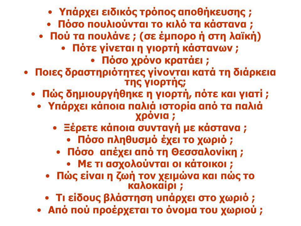 Καστανεώνας – Λιβάδι Θεσσαλονίκης Ποια είναι η διαδικασία για την παραγωγή κάστανων ; –Οι άγριες δεν χρειάζονται κάτι ιδιαίτερο