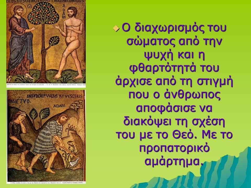  Για το χριστιανισμό αυτό που πρέπει να καταργηθεί δεν είναι το σώμα αλλά η φθορά του.