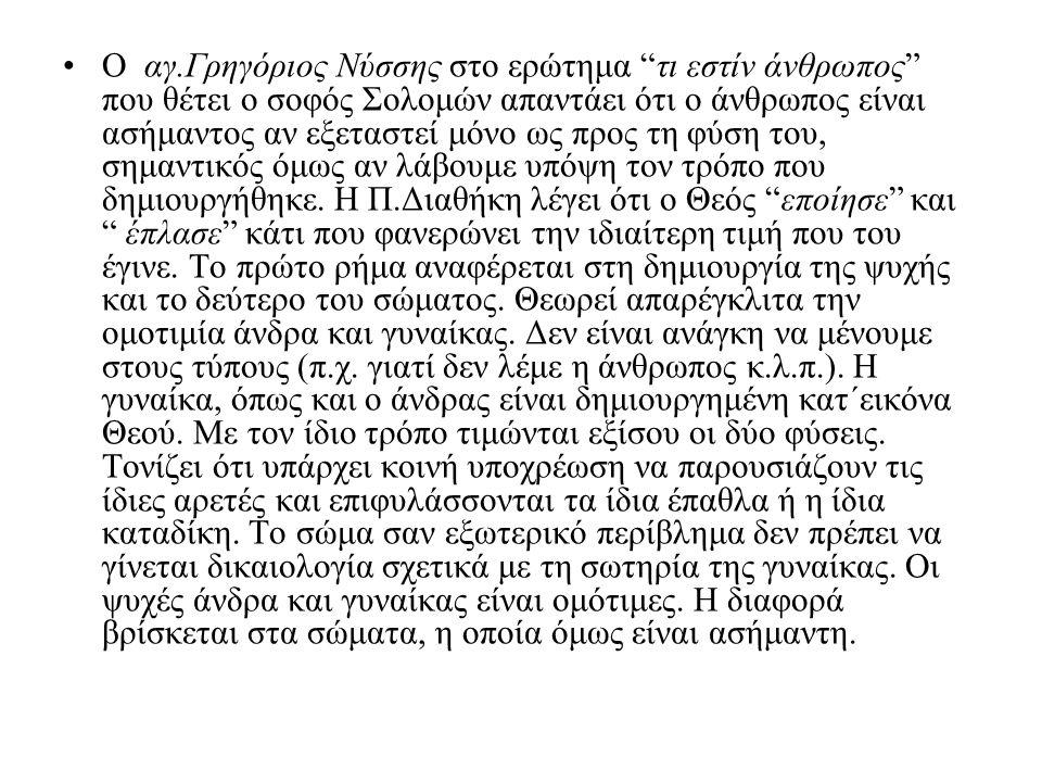 Ο αγ.Γρηγόριος Νύσσης στο ερώτημα τι εστίν άνθρωπος που θέτει ο σοφός Σολομών απαντάει ότι ο άνθρωπος είναι ασήμαντος αν εξεταστεί μόνο ως προς τη φύση του, σημαντικός όμως αν λάβουμε υπόψη τον τρόπο που δημιουργήθηκε.
