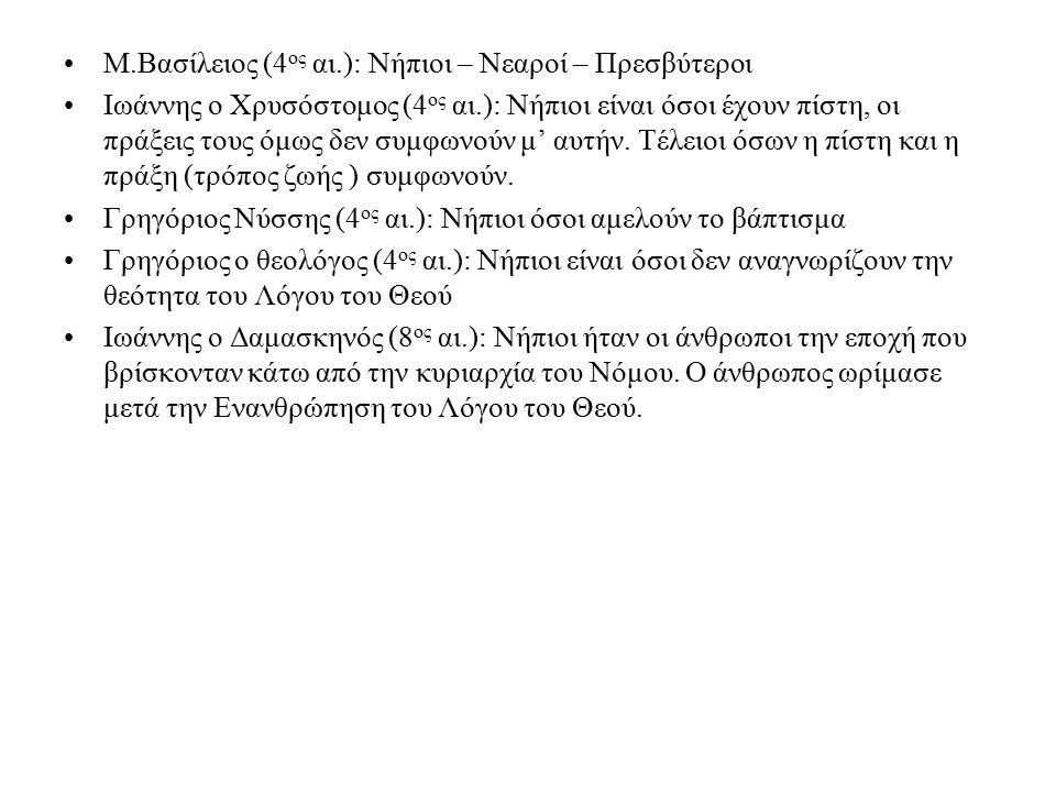 Μ.Βασίλειος (4 ος αι.): Νήπιοι – Νεαροί – Πρεσβύτεροι Ιωάννης ο Χρυσόστομος (4 ος αι.): Νήπιοι είναι όσοι έχουν πίστη, οι πράξεις τους όμως δεν συμφωνούν μ' αυτήν.