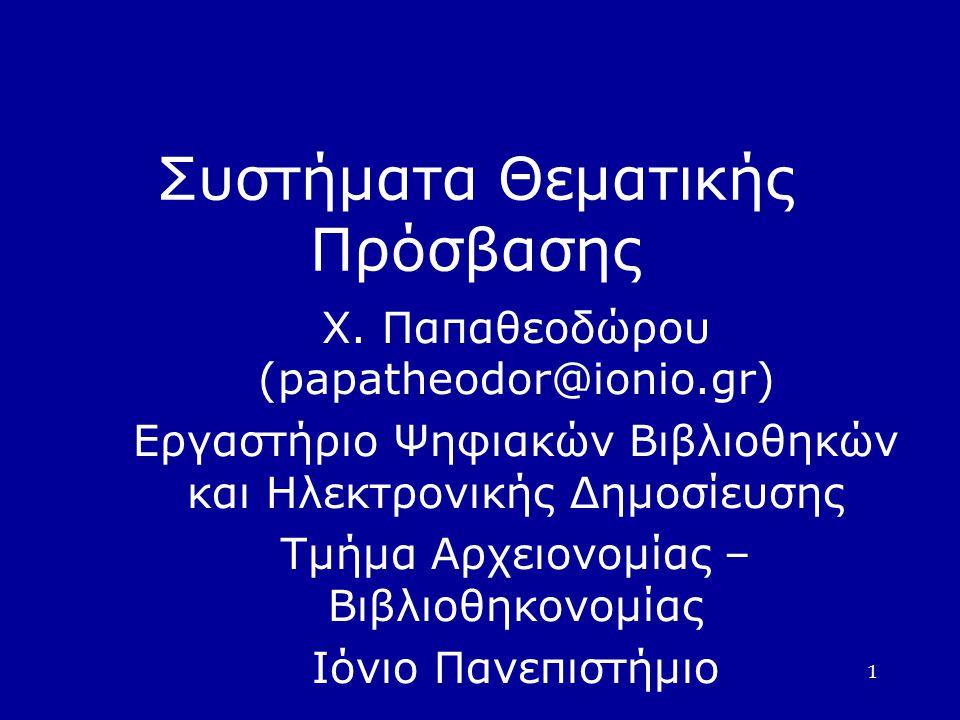 1 Συστήματα Θεματικής Πρόσβασης Χ. Παπαθεοδώρου (papatheodor@ionio.gr)  Εργαστήριο Ψηφιακών Βιβλιοθηκών και Ηλεκτρονικής Δημοσίευσης Τμήμα Αρχειονομί