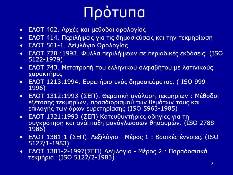 3 Πρότυπα ΕΛΟΤ 402. Αρχές και µέθοδοι ορολογίας ΕΛΟΤ 414. Περιλήψεις για τις δηµοσιεύσεις και την τεκµηρίωση ΕΛΟΤ 561-1. Λεξιλόγιο Ορολογίας ΕΛΟΤ 720