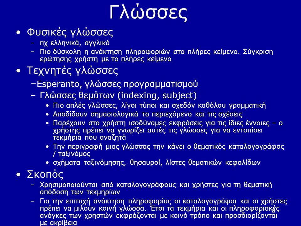 8 Γλώσσες Φυσικές γλώσσες –πχ ελληνικά, αγγλικά –Πιο δύσκολη η ανάκτηση πληροφοριών στο πλήρες κείμενο. Σύγκριση ερώτησης χρήστη με το πλήρες κείμενο