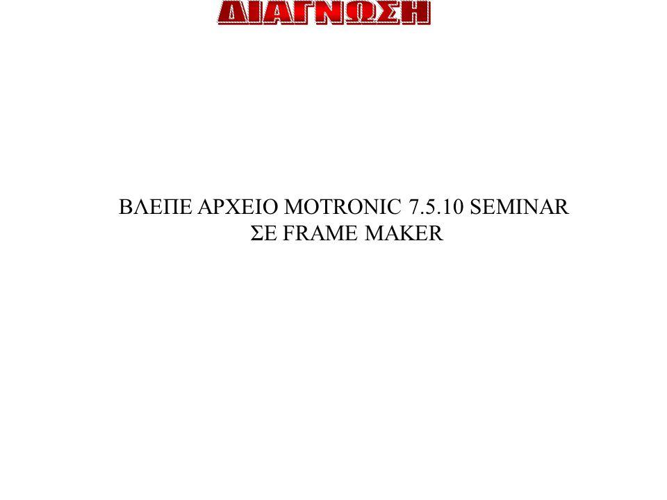 ΒΛΕΠΕ ΑΡΧΕΙΟ MOTRONIC 7.5.10 SEMINAR ΣΕ FRAME MAKER