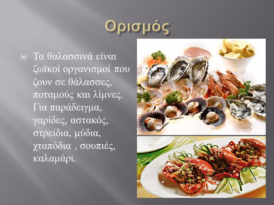  Τα θαλασσινά είναι ζω ï κοί οργανισμοί που ζουν σε θάλασσες, ποταμούς και λίμνες.