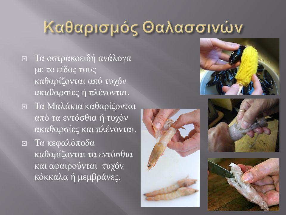  Τα οστρακοειδή ανάλογα με το είδος τους καθαρίζονται από τυχόν ακαθαρσίες ή πλένονται.