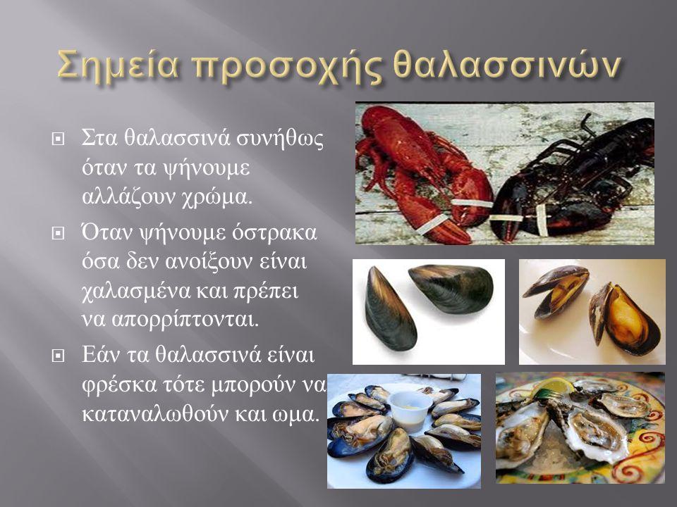  Δώστε τον ορισμό για τα θαλασσινά. Ταξινομήστε τα θαλασσινά.