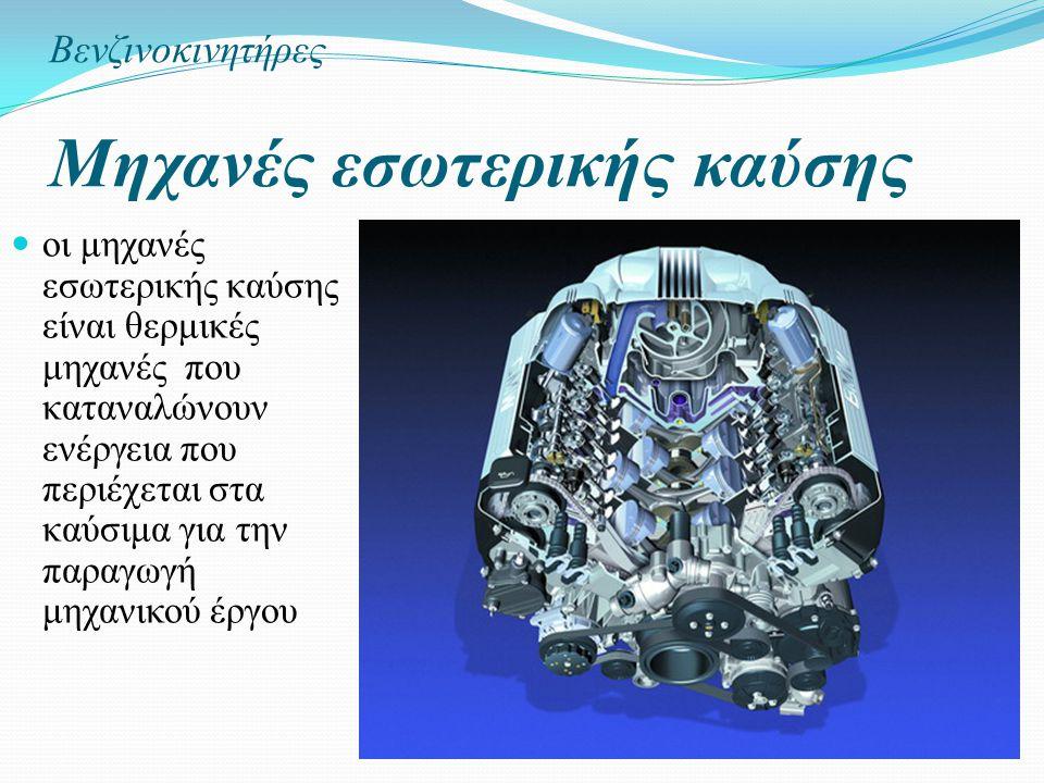 Βενζινοκινητήρες Μηχανές εσωτερικής καύσης οι μηχανές εσωτερικής καύσης είναι θερμικές μηχανές που καταναλώνουν ενέργεια που περιέχεται στα καύσιμα για την παραγωγή μηχανικού έργου