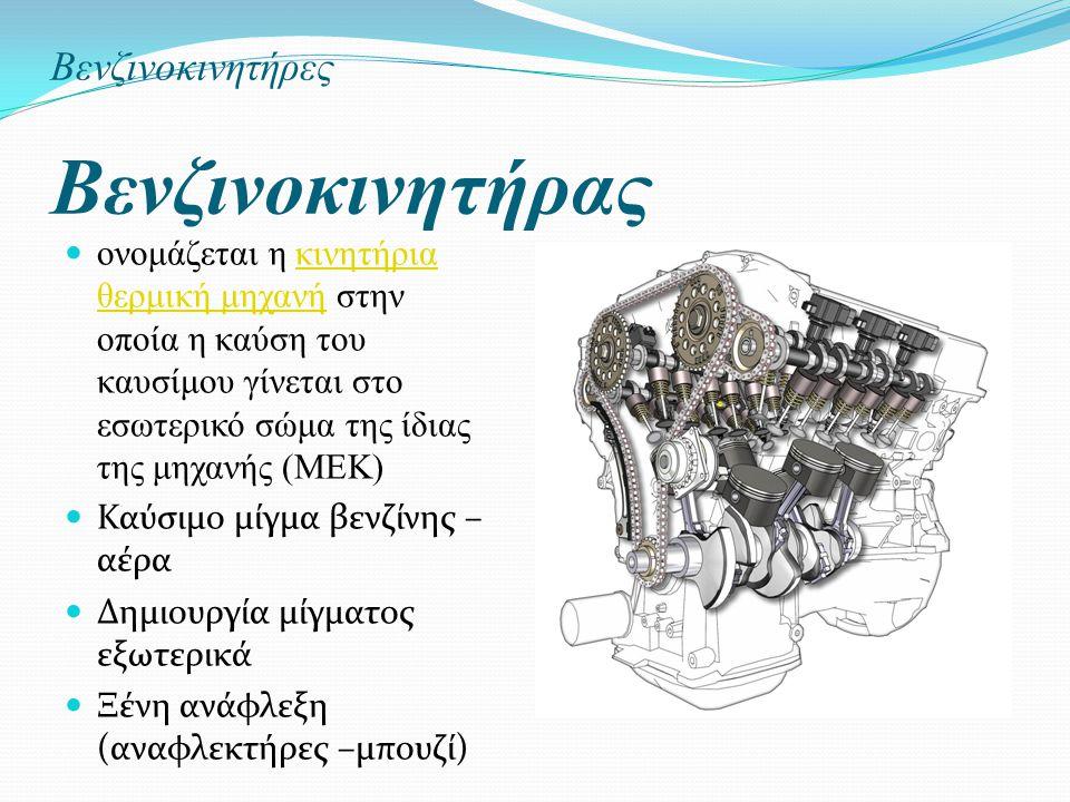 Βενζινοκινητήρες Βενζινοκινητήρας ονομάζεται η κινητήρια θερμική μηχανή στην οποία η καύση του καυσίμου γίνεται στο εσωτερικό σώμα της ίδιας της μηχανής (ΜΕΚ)κινητήρια θερμική μηχανή Καύσιμο μίγμα βενζίνης – αέρα Δημιουργία μίγματος εξωτερικά Ξένη ανάφλεξη (αναφλεκτήρες –μπουζί)