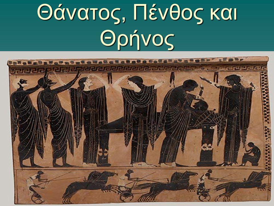  Μέχρι στιγμής η βιβλιογραφία δεν έχει παρουσιάσει έναν ικανό ορισμό της έννοιας του πένθους.