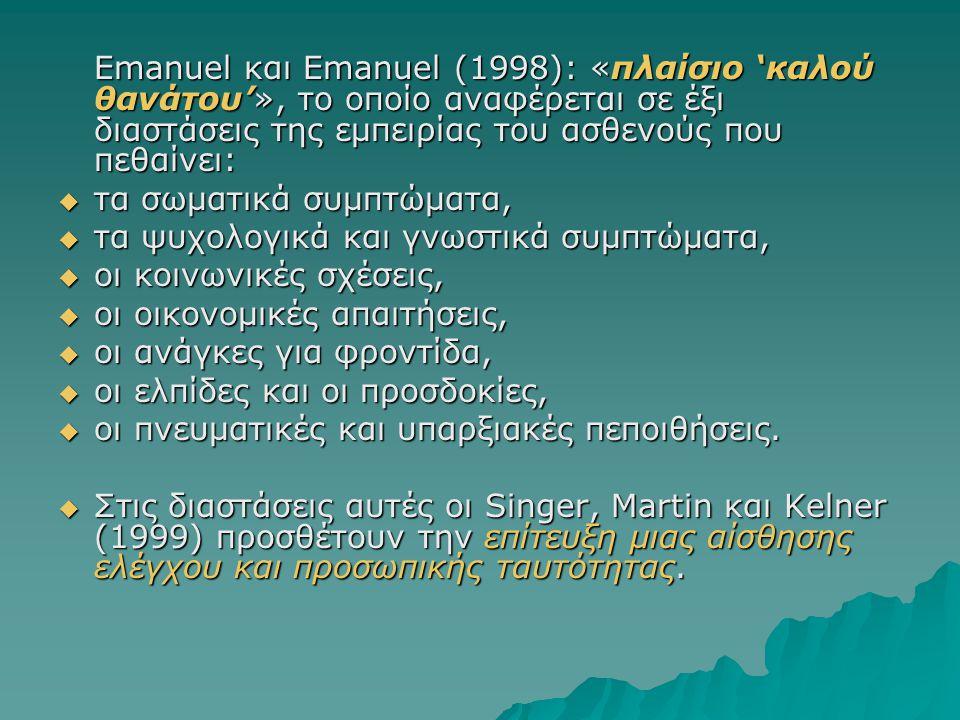Emanuel και Emanuel (1998): «πλαίσιο 'καλού θανάτου'», το οποίο αναφέρεται σε έξι διαστάσεις της εμπειρίας του ασθενούς που πεθαίνει:  τα σωματικά συ