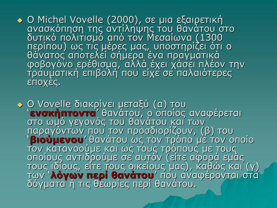  Ο Michel Vovelle (2000), σε μια εξαιρετική ανασκόπηση της αντίληψης του θανάτου στο δυτικό πολιτισμό από τον Μεσαίωνα (1300 περίπου) ως τις μέρες μα