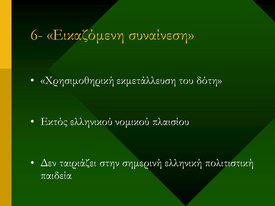6- «Εικαζόμενη συναίνεση» «Χρησιμοθηρική εκμετάλλευση του δότη» Εκτός ελληνικού νομικού πλαισίου Δεν ταιριάζει στην σημερινή ελληνική πολιτιστική παιδεία