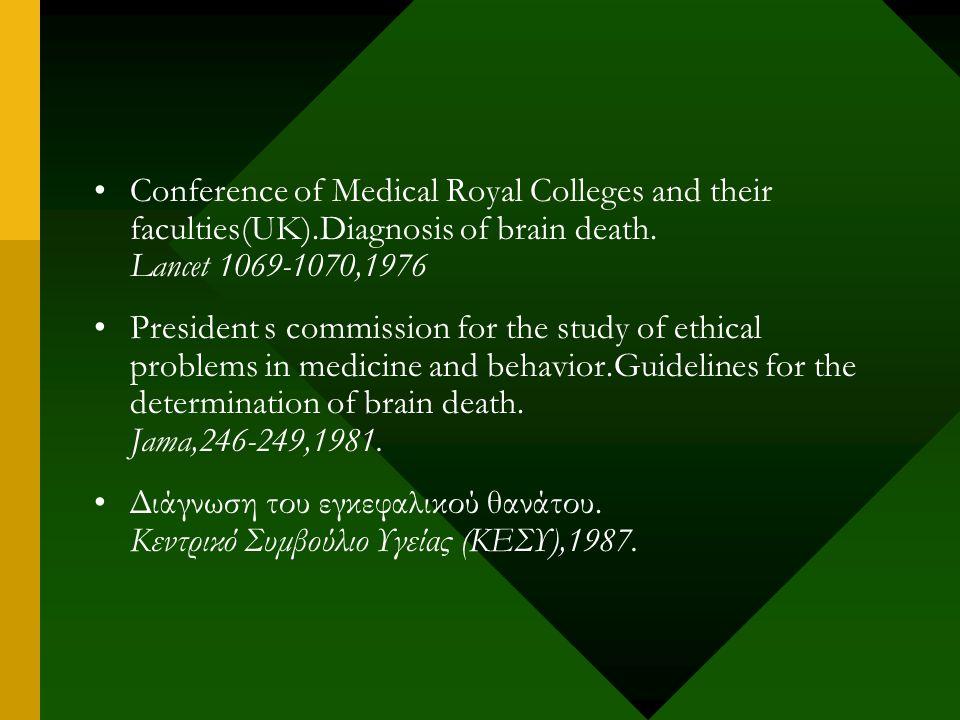 Εγκεφαλικός Θάνατος: ορισμός Ολοκληρωτική, μη αναστρέψιμη καταστροφή του εγκεφάλου ( Τελικός εγκέφαλος + εγκεφαλικό στέλεχος) που αδυνατεί να διατηρήσει την εσωτερική ομοιόσταση του οργανισμού (αναπνοή,καρδιοαγγειακή λειτουργία)