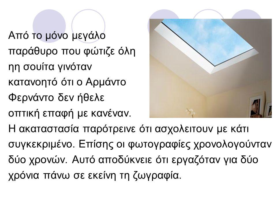 Η Από το μόνο μεγάλο παράθυρο που φώτιζε όλη ηη σουίτα γινόταν κατανοητό ότι ο Αρμάντο Φερνάντο δεν ήθελε οπτική επαφή με κανέναν. Η ακαταστασία παρότ