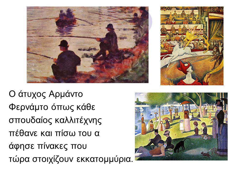 ννφ Ο άτυχος Αρμάντο Φερνάμτο όπως κάθε σπουδαίος καλλιτέχνης πέθανε και πίσω του α άφησε πίνακες που τώρα στοιχίζουν εκκατομμύρια.