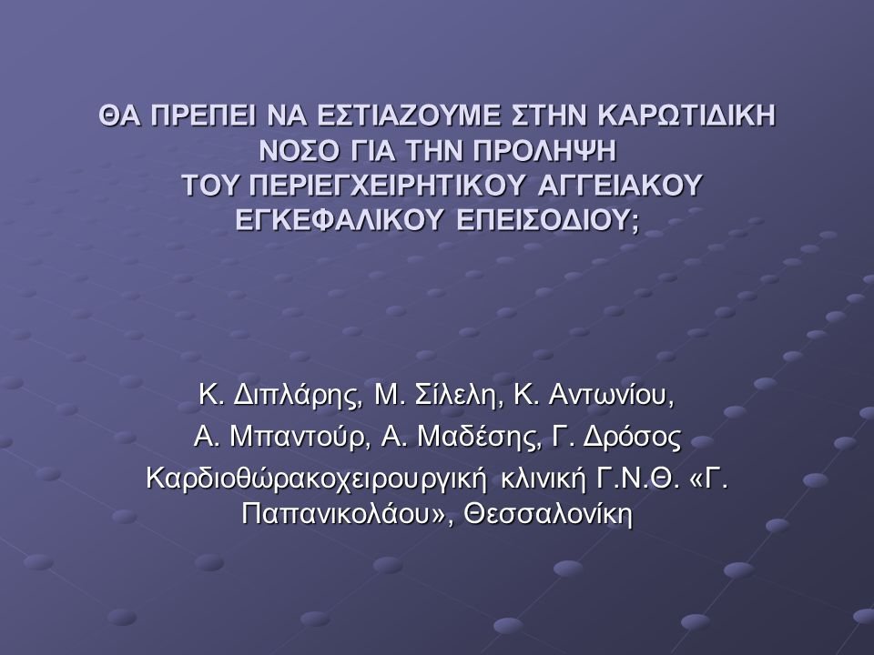 ΘΑ ΠΡΕΠΕΙ ΝΑ ΕΣΤΙΑΖΟΥΜΕ ΣΤΗΝ ΚΑΡΩΤΙΔΙΚΗ ΝΟΣΟ ΓΙΑ ΤΗΝ ΠΡΟΛΗΨΗ ΤΟΥ ΠΕΡΙΕΓΧΕΙΡΗΤΙΚΟΥ ΑΓΓΕΙΑΚΟΥ ΕΓΚΕΦΑΛΙΚΟΥ ΕΠΕΙΣΟΔΙΟΥ; Κ. Διπλάρης, Μ. Σίλελη, Κ. Αντωνίο