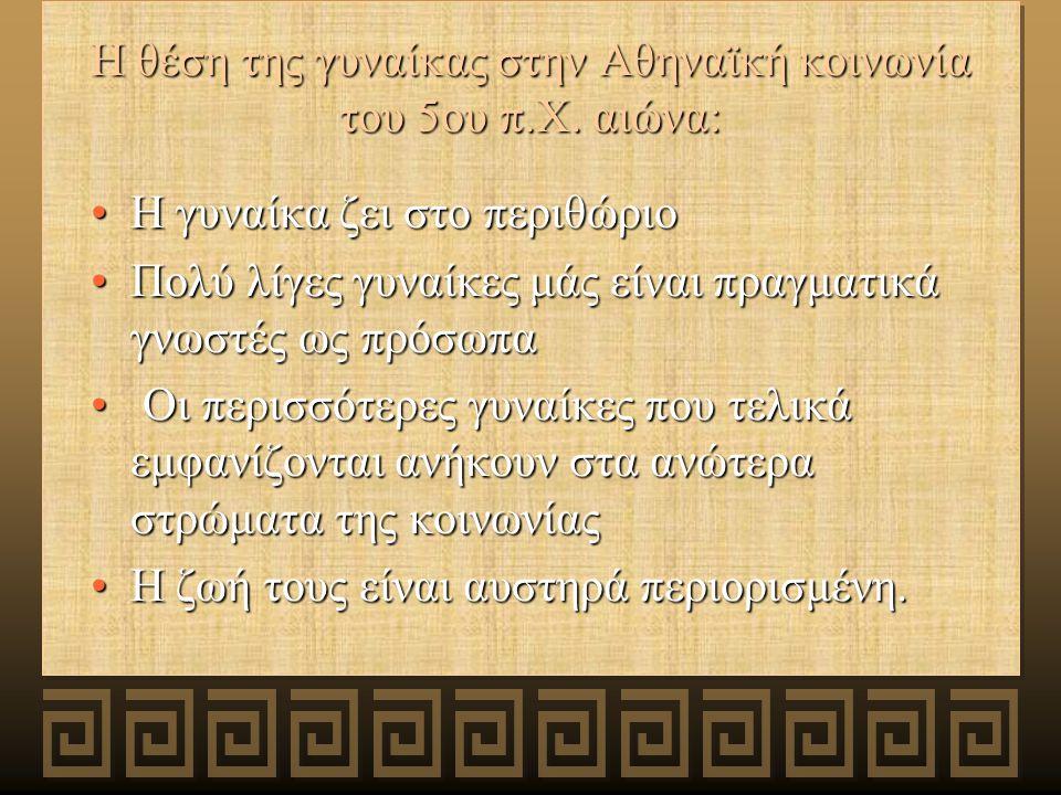 Η θέση της γυναίκας στην Αθηναϊκή κοινωνία του 5ου π.Χ.