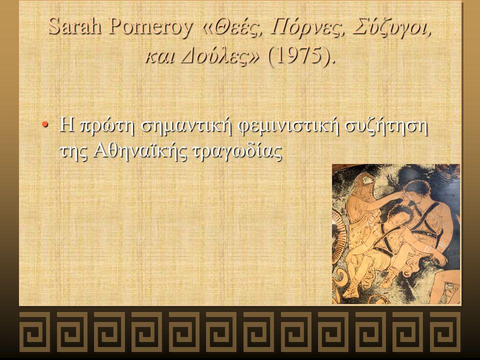 Sarah Pomeroy «Θεές, Πόρνες, Σύζυγοι, και Δούλες» (1975).