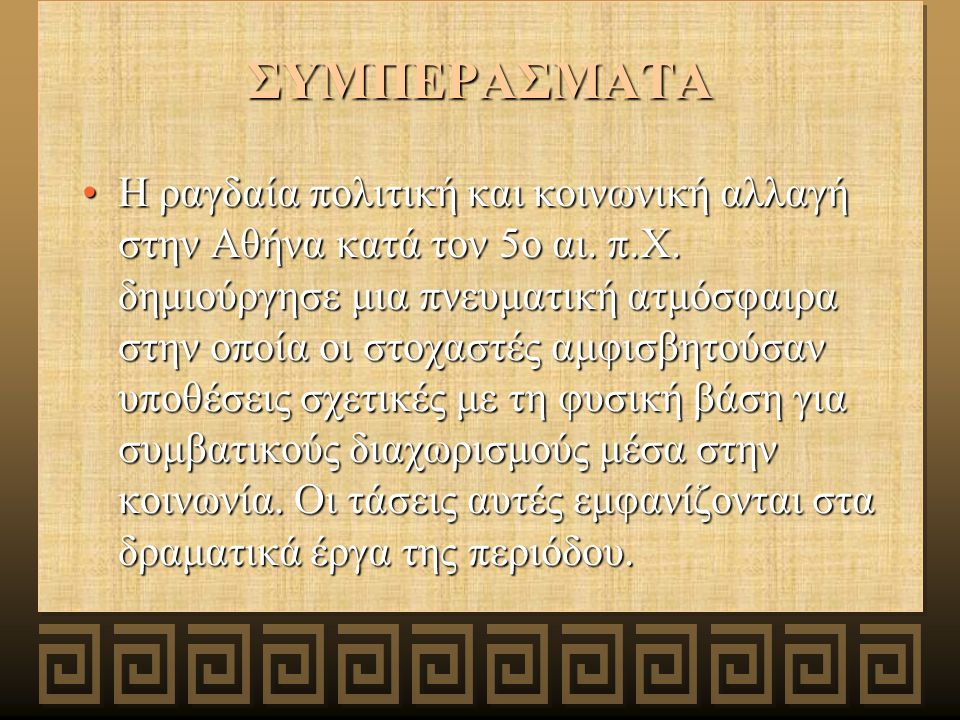 ΣΥΜΠΕΡΑΣΜΑΤΑ Η ραγδαία πολιτική και κοινωνική αλλαγή στην Αθήνα κατά τον 5ο αι.