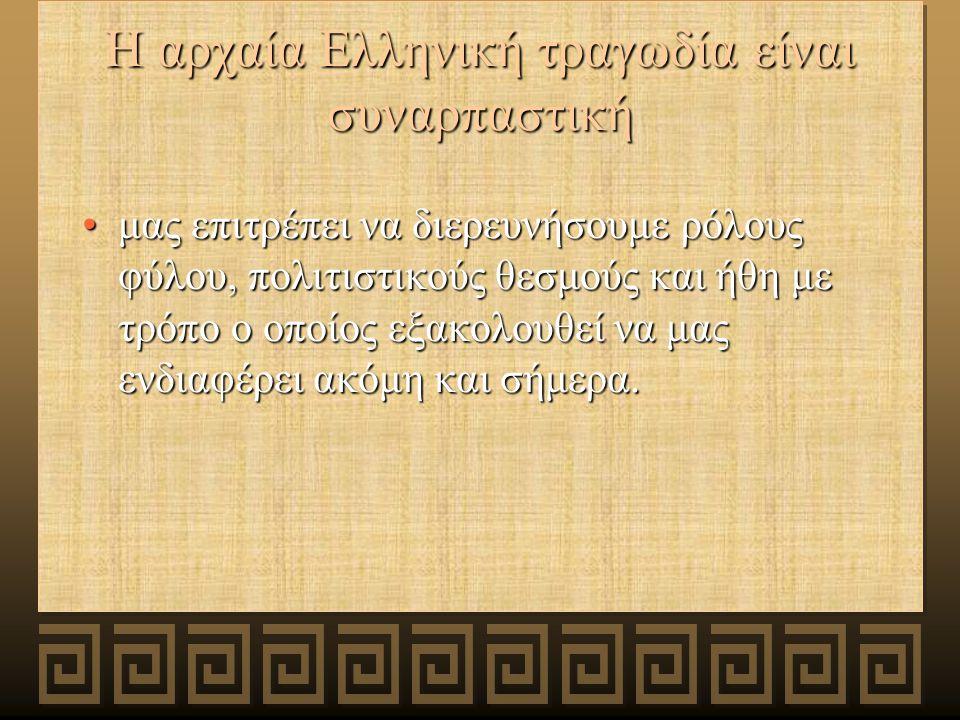 Η αρχαία Ελληνική τραγωδία είναι συναρπαστική μας επιτρέπει να διερευνήσουμε ρόλους φύλου, πολιτιστικούς θεσμούς και ήθη με τρόπο ο οποίος εξακολουθεί να μας ενδιαφέρει ακόμη και σήμερα.μας επιτρέπει να διερευνήσουμε ρόλους φύλου, πολιτιστικούς θεσμούς και ήθη με τρόπο ο οποίος εξακολουθεί να μας ενδιαφέρει ακόμη και σήμερα.