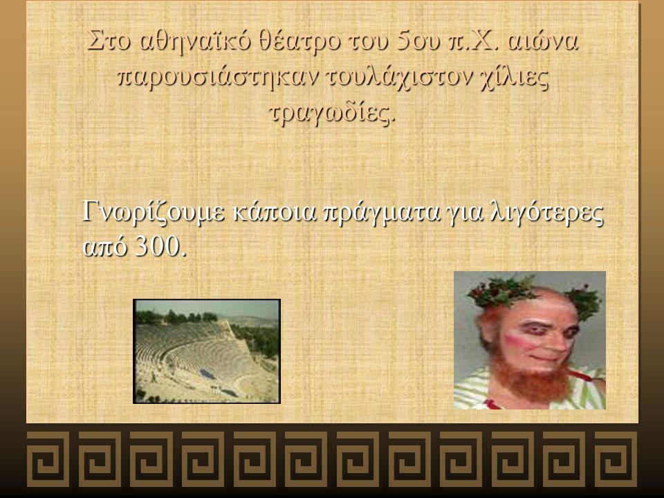Στο αθηναϊκό θέατρο του 5ου π.Χ.αιώνα παρουσιάστηκαν τουλάχιστον χίλιες τραγωδίες.