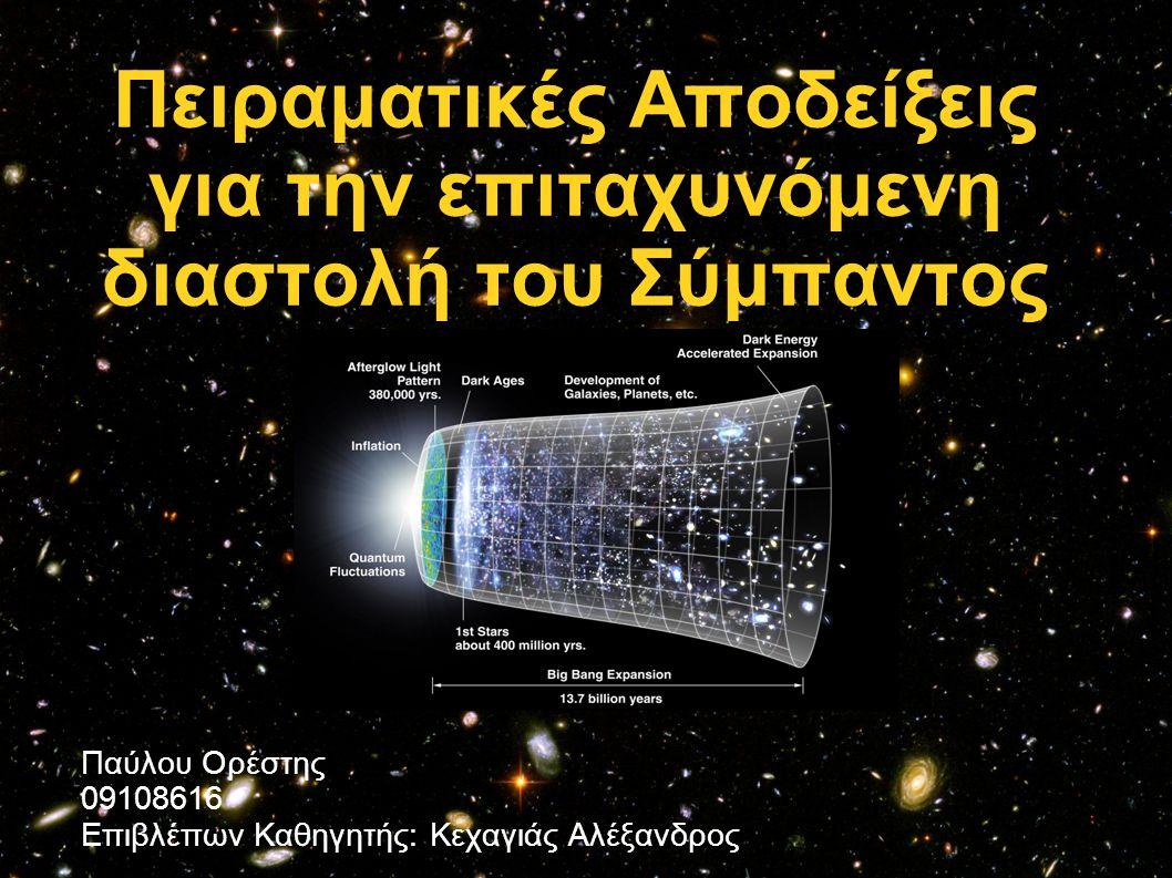 Πειραματικές Αποδείξεις για την επιταχυνόμενη διαστολή του Σύμπαντος Παύλου Ορέστης 09108616 Επιβλέπων Καθηγητής: Κεχαγιάς Αλέξανδρος