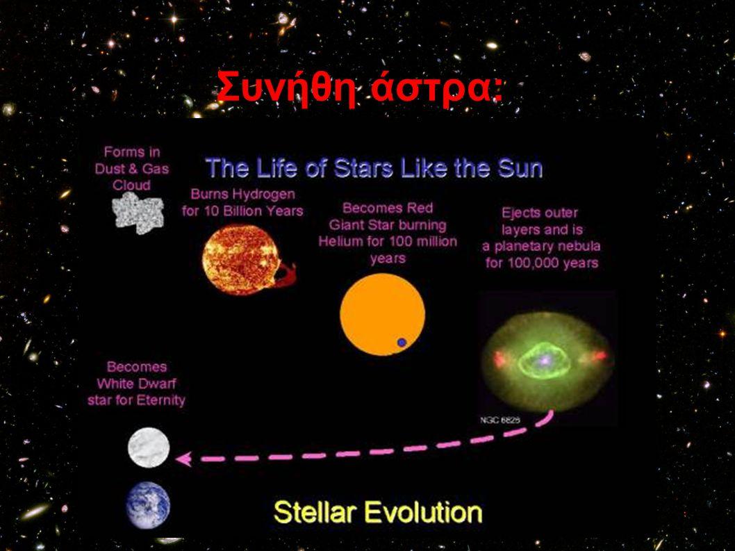 Συνήθη άστρα: