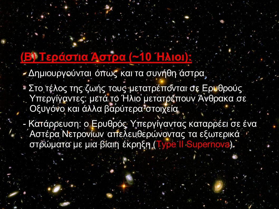 (Β) Τεράστια Άστρα (~10 Ήλιοι): - Δημιουργούνται όπως και τα συνήθη άστρα - Στο τέλος της ζωής τους μετατρέπονται σε Ερυθρούς Υπεργίγαντες: μετά το Ήλ