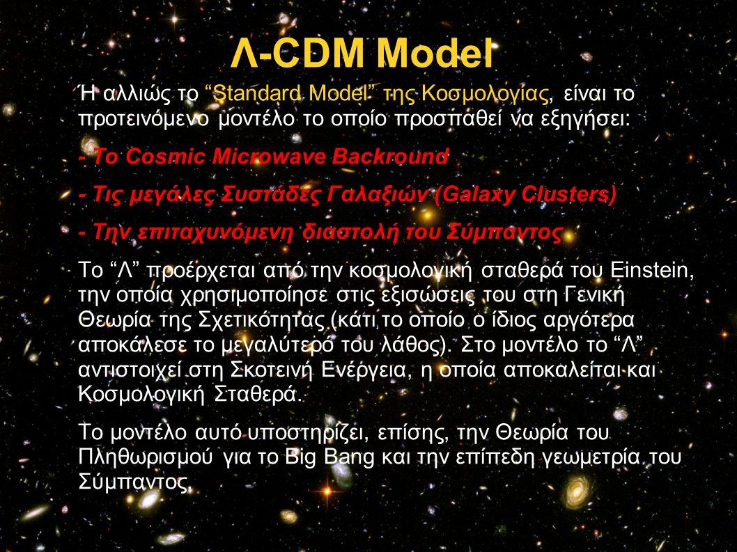 """Λ-CDM Model Ή αλλιώς το """"Standard Model"""" της Κοσμολογίας, είναι το προτεινόμενο μοντέλο το οποίο προσπαθεί να εξηγήσει: - Το Cosmic Microwave Backroun"""