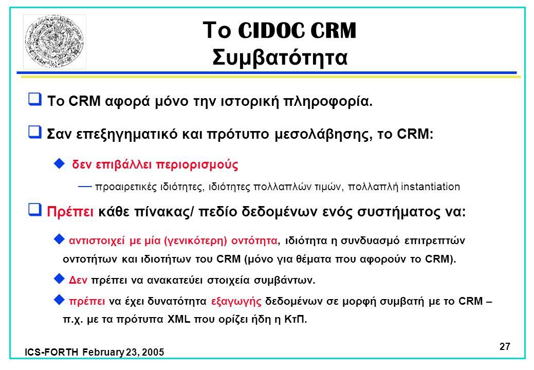 ICS-FORTH February 23, 2005 27  Το CRM αφορά μόνο την ιστορική πληροφορία.