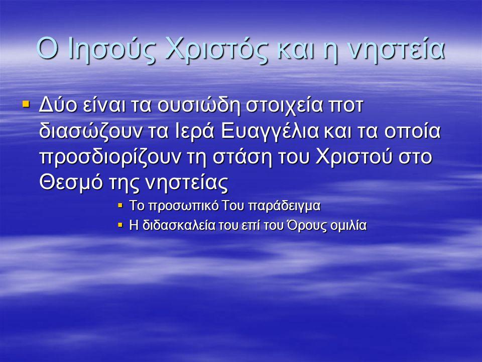 Ο Ιησούς Χριστός και η νηστεία  Δύο είναι τα ουσιώδη στοιχεία ποτ διασώζουν τα Ιερά Ευαγγέλια και τα οποία προσδιορίζουν τη στάση του Χριστού στο Θεσμό της νηστείας  Το προσωπικό Του παράδειγμα  Η διδασκαλεία του επί του Όρους ομιλία