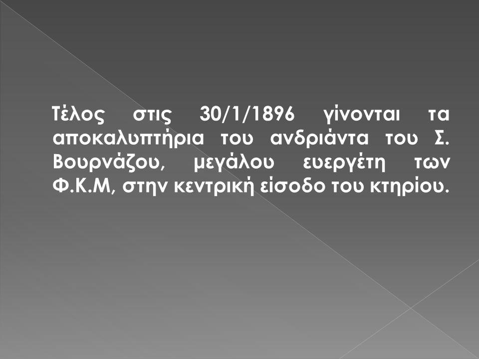 Τέλος στις 30/1/1896 γίνονται τα αποκαλυπτήρια του ανδριάντα του Σ.