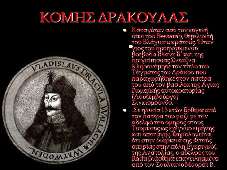 ΚΟΜΗΣ ΔΡΑΚΟΥΛΑΣ Καταγόταν από τον ευγενή οίκο του Bessarab, θεμελιωτή του Βλάχικου κράτους. Ήταν γιος του προηγούμενου βοεβόδα Βλαντ Β΄ και της πριγκί