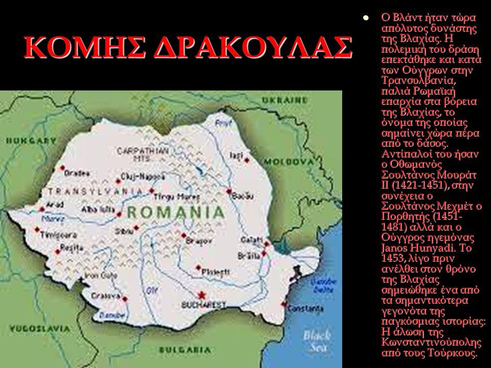 ΚΟΜΗΣ ΔΡΑΚΟΥΛΑΣ Ο Βλάντ ήταν τώρα απόλυτος δυνάστης της Βλαχίας. Η πολεμική του δράση επεκτάθηκε και κατά των Ούγγρων στην Τρανσυλβανία, παλιά Ρωμαϊκή