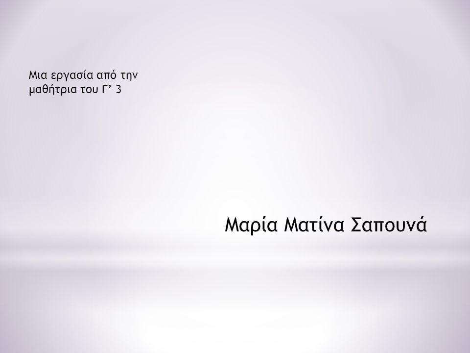 Μια εργασία από την μαθήτρια του Γ' 3 Μαρία Ματίνα Σαπουνά