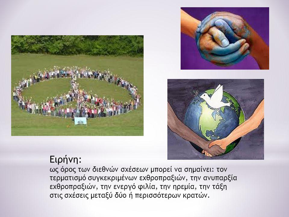 Ειρήνη: ως όρος των διεθνών σχέσεων μπορεί να σημαίνει: τον τερματισμό συγκεκριμένων εχθροπραξιών, την ανυπαρξία εχθροπραξιών, την ενεργό φιλία, την η