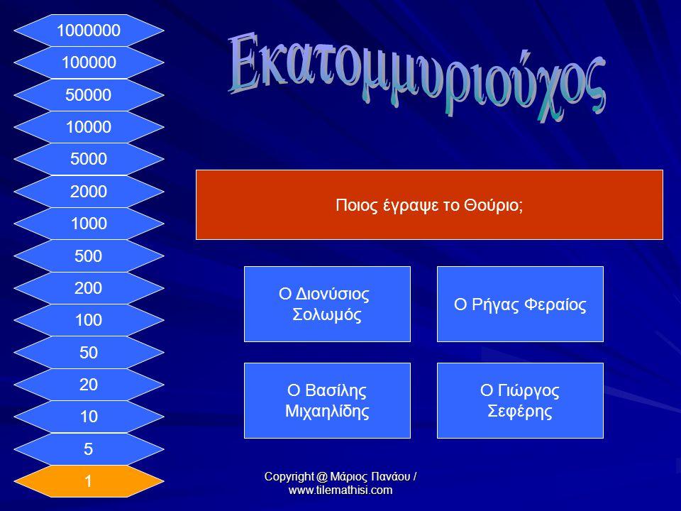 1 5 10 20 50 100 200 500 1000 2000 5000 10000 50000 100000 1000000 Ποιο ήταν το σύνθημα των Ελλήνων επαναστατών; Ή ταν ή επί τας Ισότητα Αδελφότητα Ελευθερία Ελευθερία ή Θάνατος Μολών λαβέ Copyright @ Μάριος Πανάου / www.tilemathisi.com