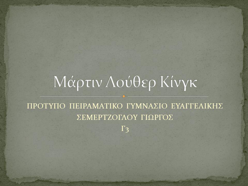 ΠΡΟΤΥΠΟ ΠΕΙΡΑΜΑΤΙΚΟ ΓΥΜΝΑΣΙΟ ΕΥΑΓΓΕΛΙΚΗΣ ΣΕΜΕΡΤΖΟΓΛΟΥ ΓΙΩΡΓΟΣ Γ3